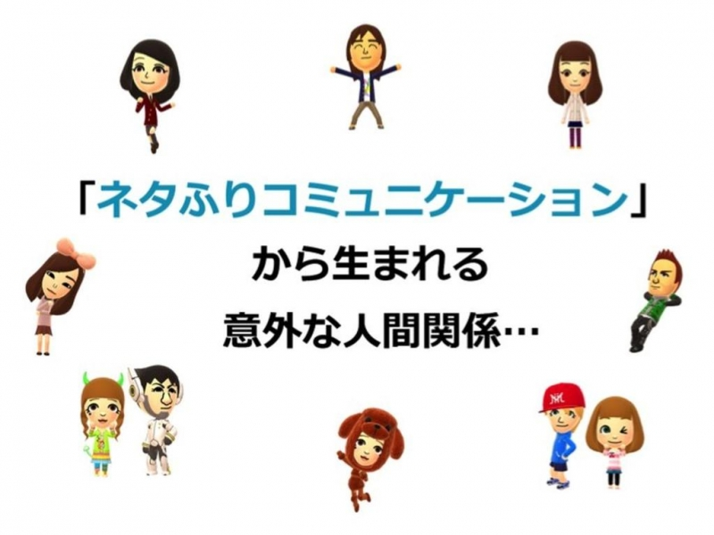Nintendo's first smartphone title is Miitomo, a free-to-play game featuring Mii avatars