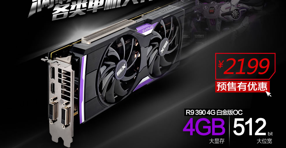 OEMs begin selling 4 GB variant of AMD's Radeon R9 390 - TechSpot Forums