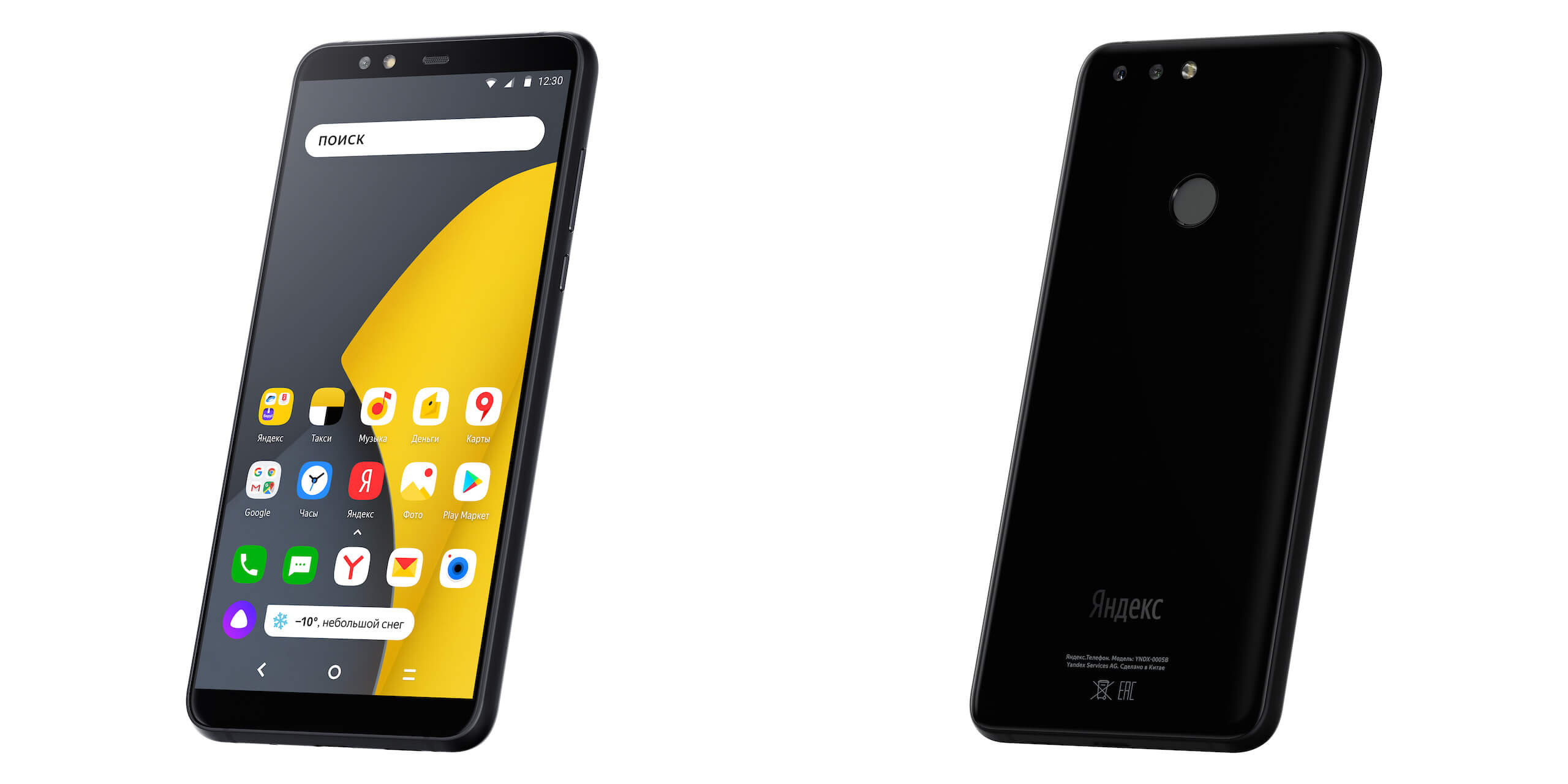 Yandex, the Russian Google has released its own smartphone