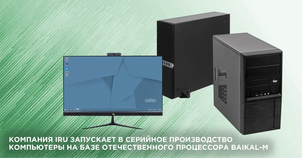 All-Russian PCs featuring Arm SoC and Linux are now shipping